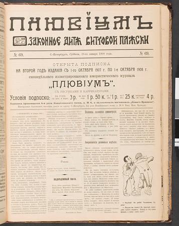 Pliuvium, no. 69, 1908