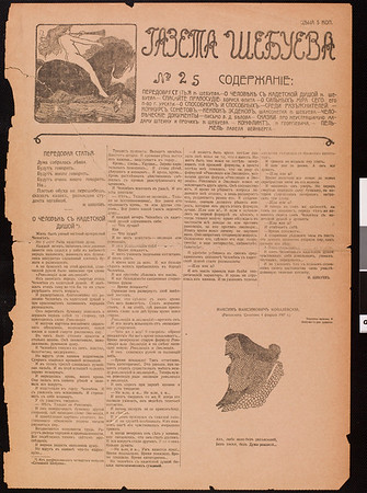 Gazeta Shebueva, vol. 1, no. 25, 1907