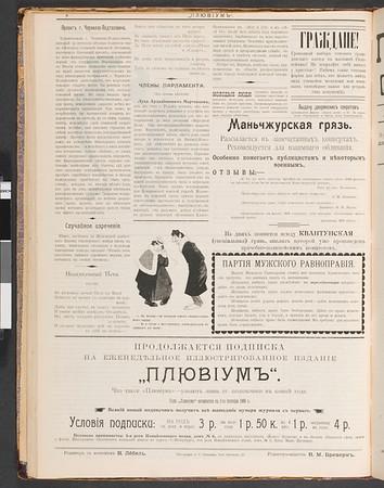 Pliuvium, no. 21, 1907