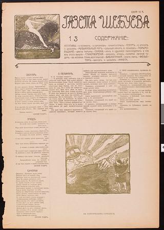 Gazeta Shebueva, vol. 1, no. 13, 1906