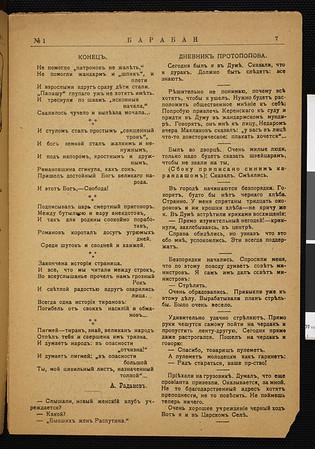 Baraban, no. 1, 1917