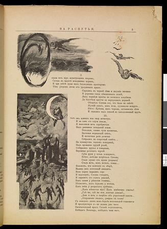 Na Rasput'i, no. 2, 1906