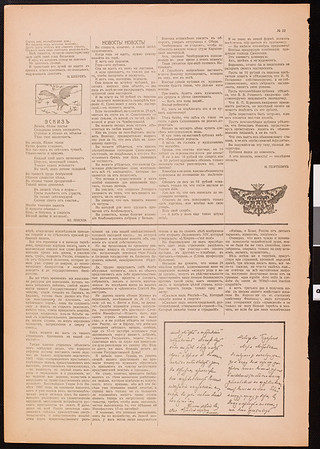 Gazeta Shebueva, vol. 1, no. 22, 1907