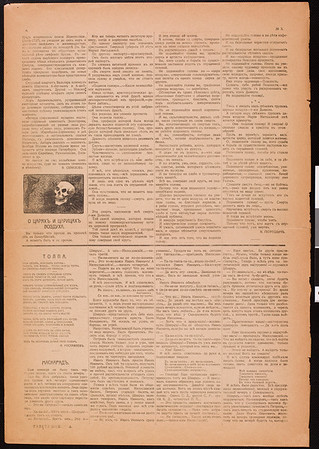 Gazeta Shebueva, vol. 1, no. 3, 1906