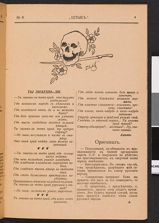 Shtyk (Kharkov), no. 8, 1907