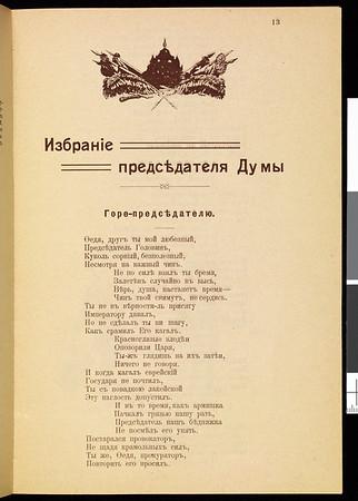 Passazhir, no. 1, 1907