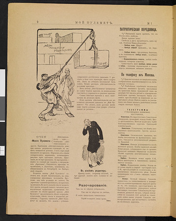 Moi Pulemet, no. 1, 1906