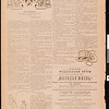 Gazeta Shebueva, vol. 1, no. 15, 1906