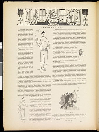 Satirikon, vol. 2, no. 26, June 27, 1909