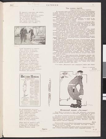 Zarnitsy, no. 6, 1906