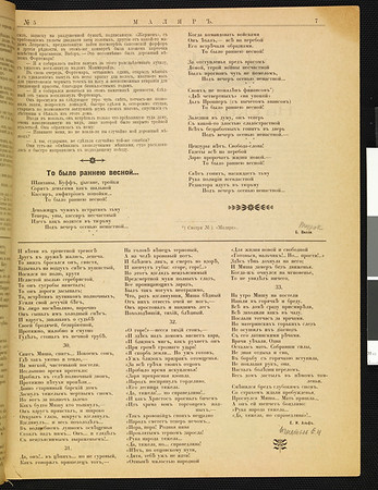 Maliar, no. 5, 1906