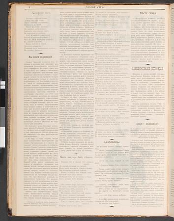 Pliuvium, no. 22, 1907
