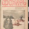 Fonar', vol. 2, no. 2, 1906