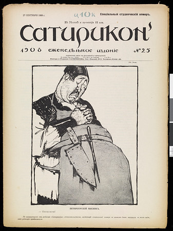 Satirikon, vol. 1, no. 25, September 27, 1908