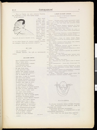 Satirikon, vol. 1, no. 17, August 3, 1908