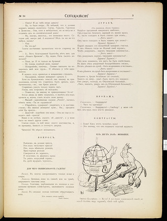Satirikon, vol. 1, no. 34, November 29, 1908