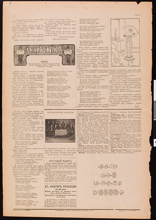 Gazeta Shebueva, vol. 1, no. 13, 1906