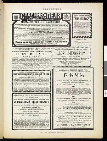 Satirikon, vol. 2, no. 33, August 15, 1909