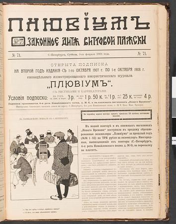 Pliuvium, no. 71, 1908