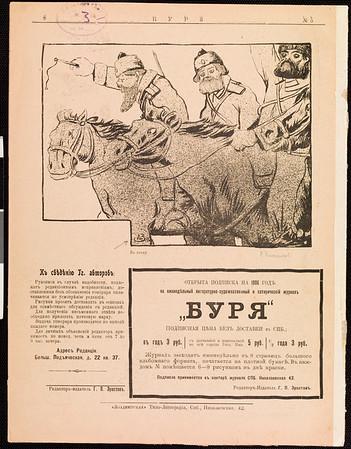 Buria, no. 5, 1906