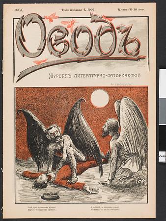 Ovod, no. 3, 1906