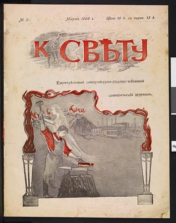 K Svetu, no. 2, March, 1906.