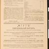 Zhgut, no. 1, 1906