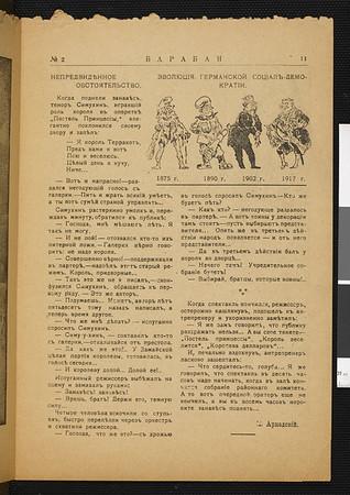 Baraban, no. 2, 1917