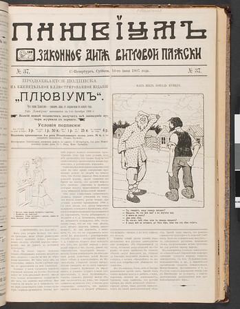 Pliuvium, no. 37, 1907