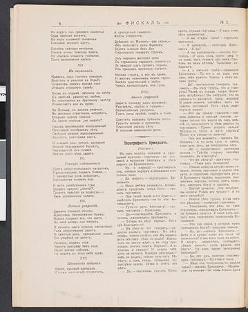 Fiskal, no. 3, 1906