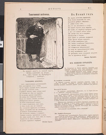 Fonar', vol. 2, no. 1, January 1, 1906