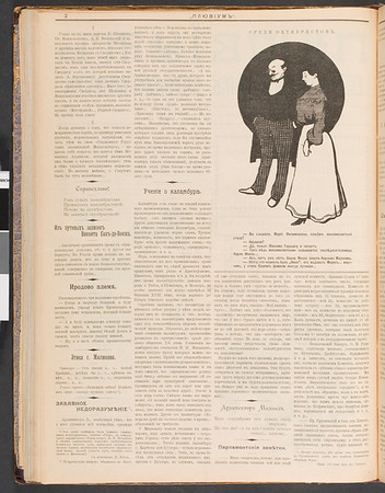 Pliuvium, no. 59, 1907
