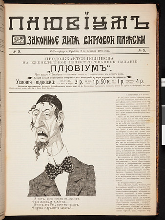 Pliuvium, no. 9, 1906