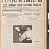 Pliuvium, no. 44, 1907