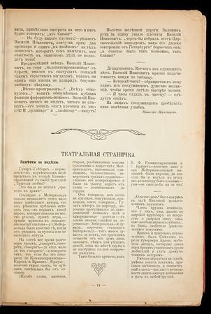 Shut, vol. 3, no. 2, 1907