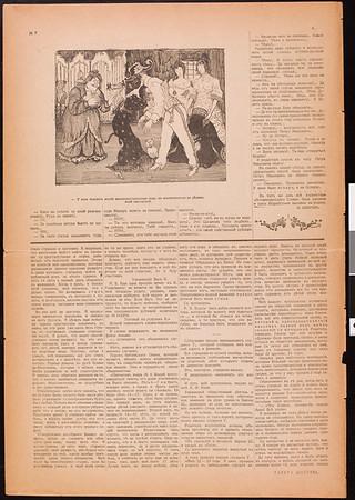 Gazeta Shebueva, vol. 1, no. 7, 1906