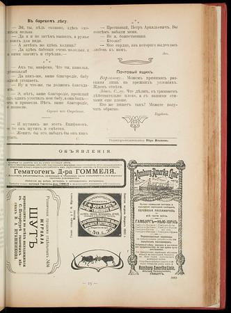 SJP-SHUT-1907-V03-N36