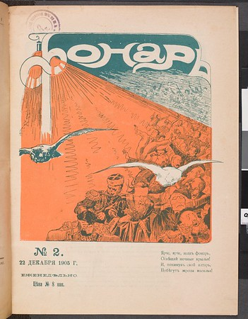 Fonar', vol. 1, no. 2, Dec. 22, 1905