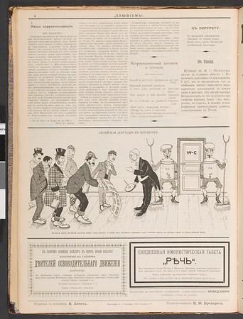 Pliuvium, no. 2, 1906