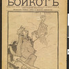 Boikot, vol. 33, no. 67, 1905