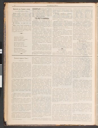 Pliuvium, no. 4, 1906