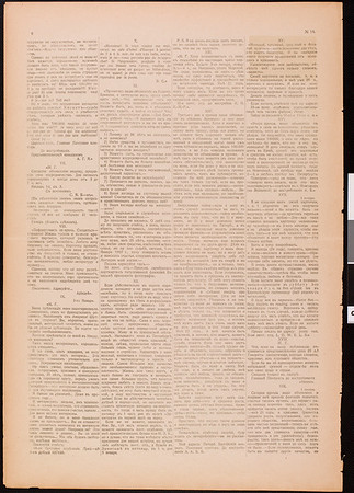 Gazeta Shebueva, vol. 1, no. 19, 1907