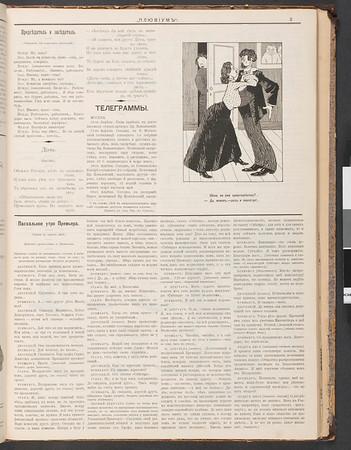 Pliuvium, no. 29, 1907