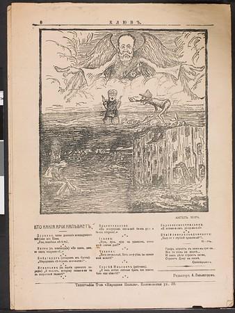 Kliuv, no. 1, 1905
