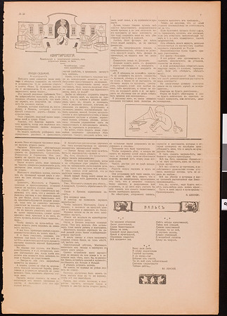Gazeta Shebueva, vol. 1, no. 20, 1907