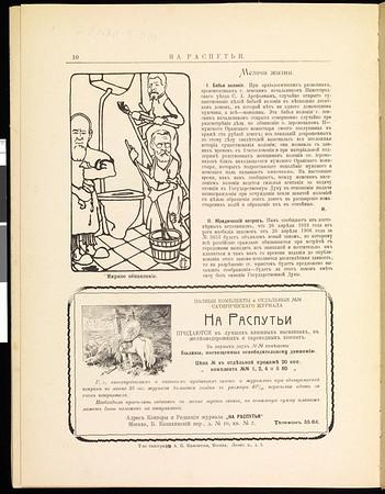 Na Rasput'i, no. 5, 1906
