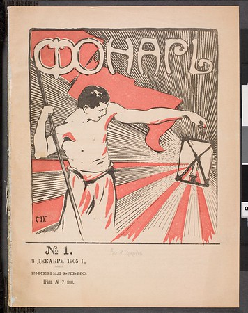Fonar', vol. 1, no. 1, Dec. 8, 1905