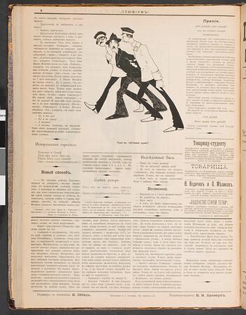 Pliuvium, no. 52, 1907
