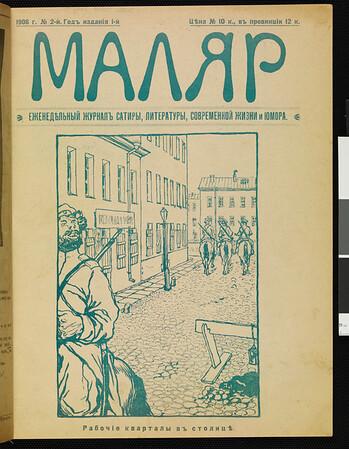 Maliar, no. 2, 1906