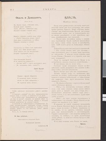 SJP-SEKIRA-1905-V00-N02